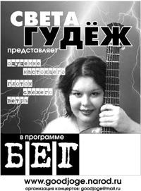 """Афиша программы Светланы Гудёж, """"Бег"""". 2003"""