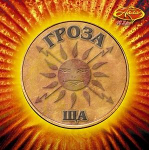 Группа Гроза дебютный альбом Ща, 2008