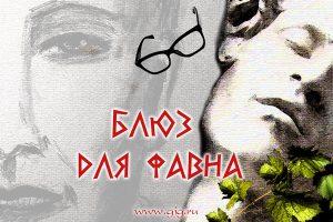 Светлана Мурси-Гудёж Блюз для Фавна